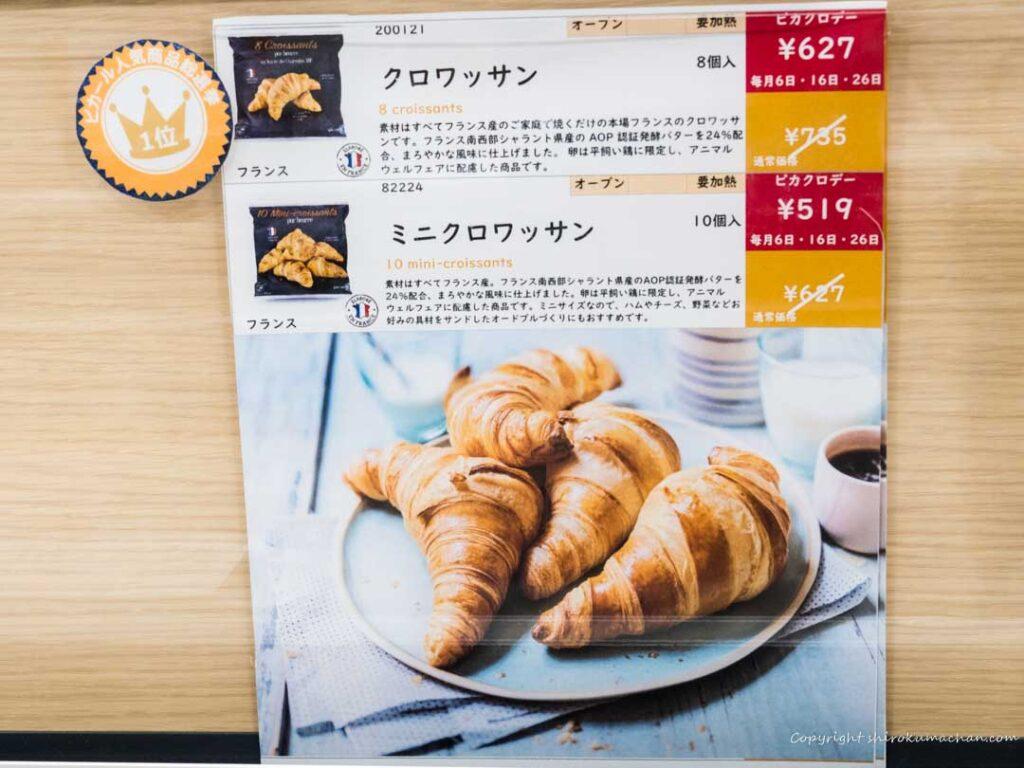 mini croissant picard