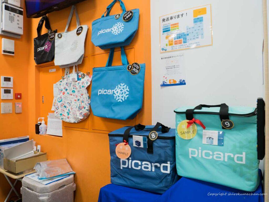 picard cool bag reusable shopping bag