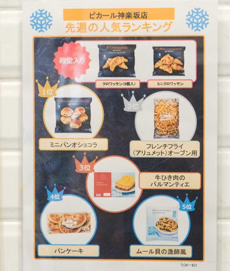 picard top sales items