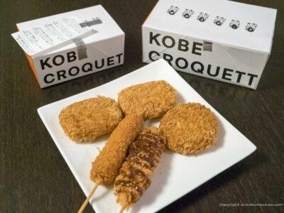 Kobe Croquette