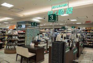 High End Supermarket in Tokyo KINOKUNIYA