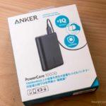 【徹底レビュー】Anker PowerCore 10000 Amazon人気1位モバイルバッテリーを使ってみた感想