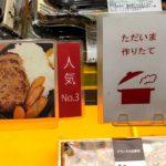 【2018年最新版】 東京駅グランスタ おすすめ人気駅弁人気ランキング メニューと完全実食レポート