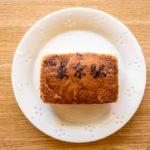 【東京あんぱん 豆一豆】1日4000個売れる重量級の東京駅限定お土産あんぱんを食べてみた。