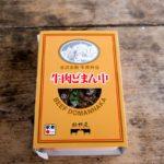 【東京駅 人気駅弁 Top5】駅構内で買える厳選5種類 完全ガイド