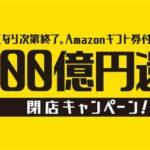 【さのちょく】泉佐野市の公式ふるさと納税サイト お勧め返礼品と還元率