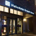 函館グランドホテル 宿泊記 朝食バイキングや客室の感想函館グランドホテル