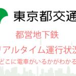 東京都交通局リアルタイム運行状況