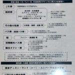 日本旅行取扱手数料 キャンセル料