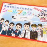 【2018年版】飛行機でもらえる子供用おもちゃ (JAL/ANA/シンガポール航空)