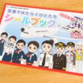JAL国内線の子供のおもちゃ