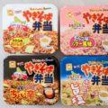 【お菓子以外】新千歳空港で買える北海道のおすすめお土産 【ラーメンランキング編】