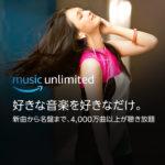 【Echoと合わせると最強!】Amazon Music Unlimitedとは? Prime Musicとの違いも分かりやすく説明します。