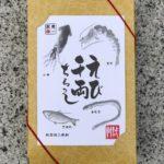 【実食徹底レビュー】「えび千両ちらし」東京駅でも買える超人気駅弁の美味しさの秘密!